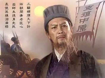 诸葛亮唯一统一中国的机会 却被白白葬送