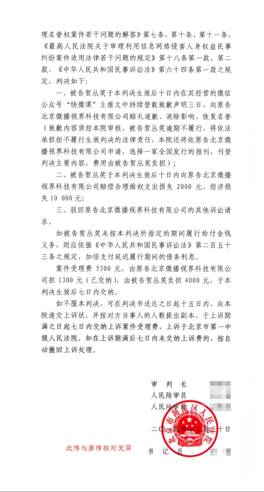 """抖音起诉微信公众号""""快微课""""一审胜诉,后者被判刊登致歉声明"""