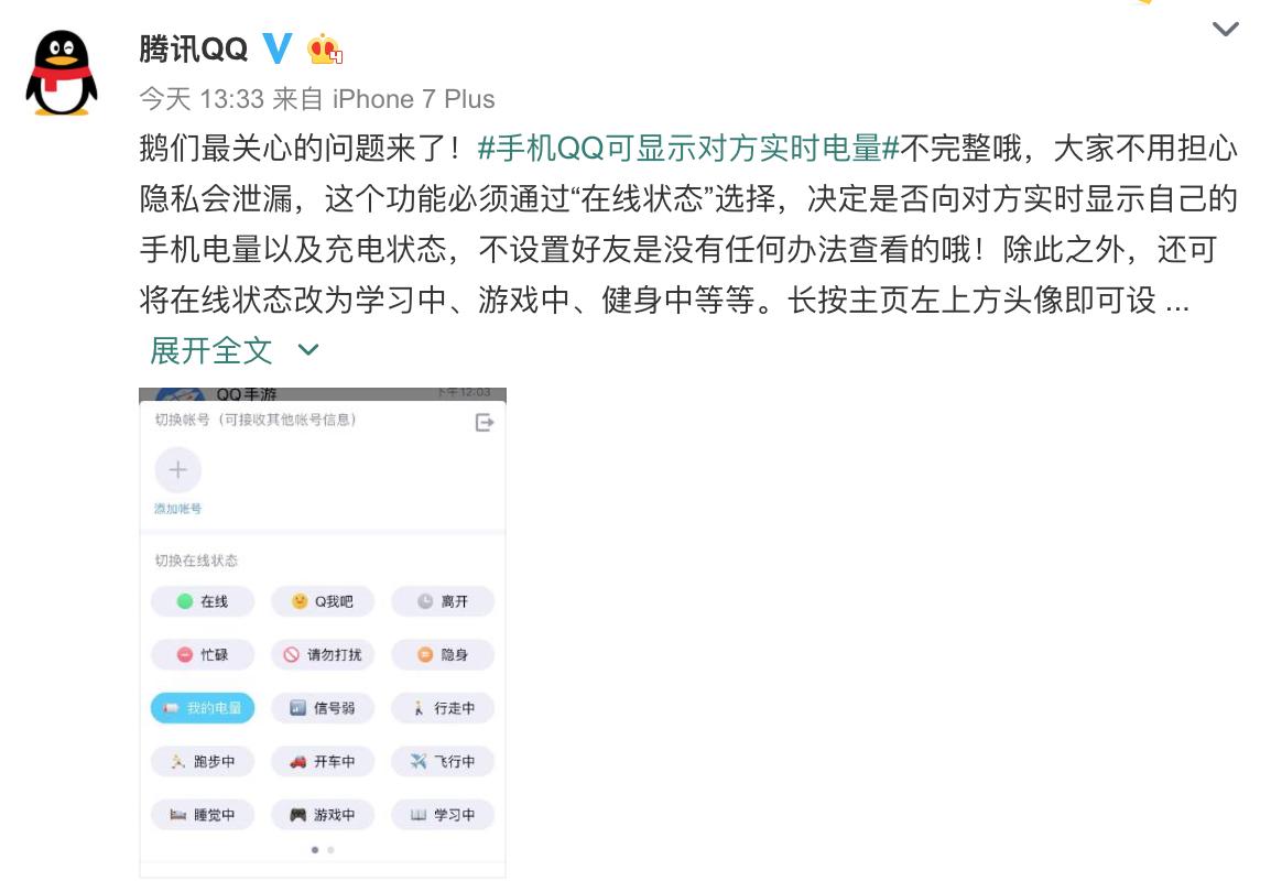 腾讯回应手机QQ可显示对方实时电量:隐私不会泄漏