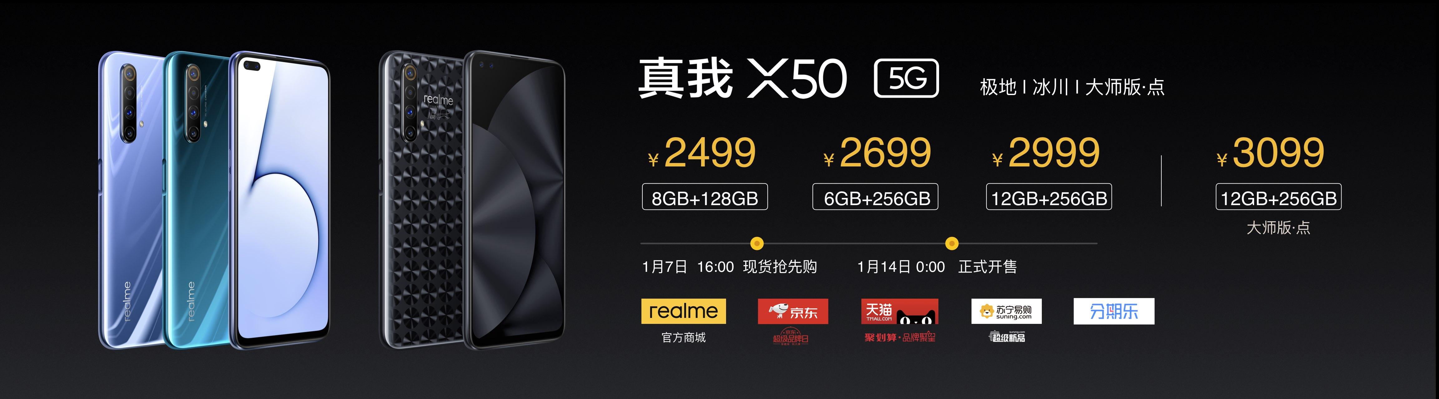 realme首款5G手机X50正式发布:搭载骁龙765G,2499元起售