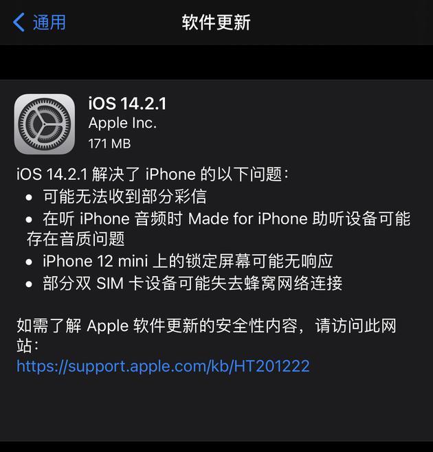 苹果发布iOS14.2.1:修复iPhone12设备中的几个严重BUG